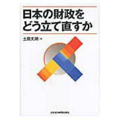 日本の財政をどう立て直すか   /日経BPM(日本経済新聞出版本部)/土居丈朗