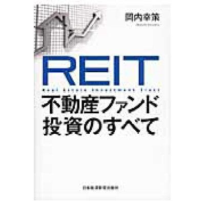 REIT不動産ファンド投資のすべて   /日本経済新聞出版社/岡内幸策