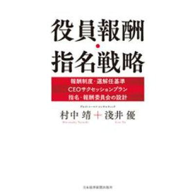 役員報酬・指名戦略 報酬制度・選解任基準、CEOサクセッションプラン、  /日本経済新聞出版社/村中靖