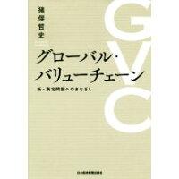 グローバル・バリューチェーン 新・南北問題へのまなざし  /日本経済新聞出版社/猪俣哲史