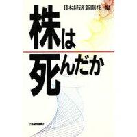 株は死んだか   /日本経済新聞出版社/日本経済新聞社
