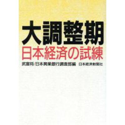大調整期 日本経済の試練  /日本経済新聞出版社/武富将