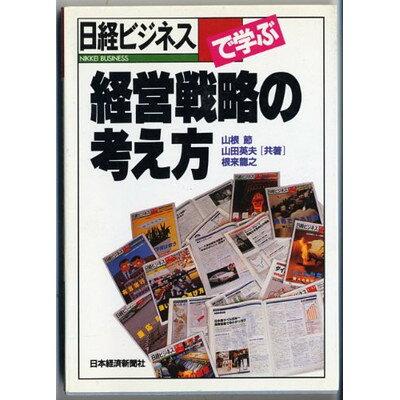 「日経ビジネス」で学ぶ経営戦略の考え方   /日本経済新聞出版社/山根節