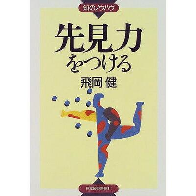 先見力をつける   /日本経済新聞出版社/飛岡健