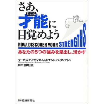 さあ、才能に目覚めよう あなたの5つの強みを見出し、活かす  /日本経済新聞出版社/マ-カス・バッキンガム