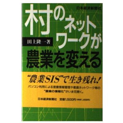 村のネットワ-クが農業を変える   /日本経済新聞出版社/田上隆一