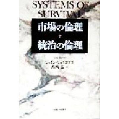 市場の倫理統治の倫理   /日本経済新聞出版社/ジェ-ン・ジェイコブズ