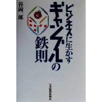 ビジネスに生かすギャンブルの鉄則   /日本経済新聞出版社/谷岡一郎