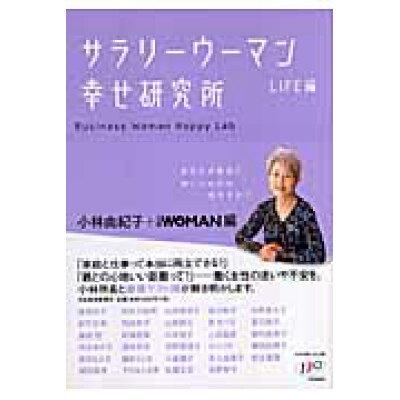 サラリ-ウ-マン幸せ研究所  Life編 /日本経済新聞出版社/小林由紀子