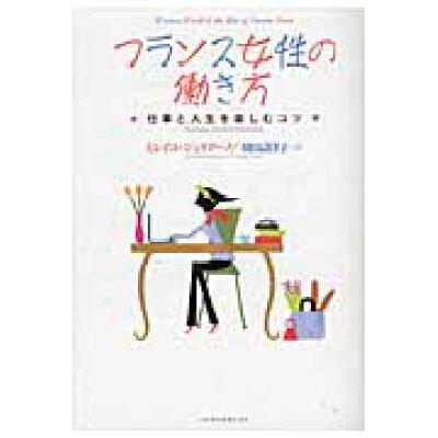 フランス女性の働き方 仕事と人生を楽しむコツ  /日本経済新聞出版社/ミレイユ・ジュリア-ノ