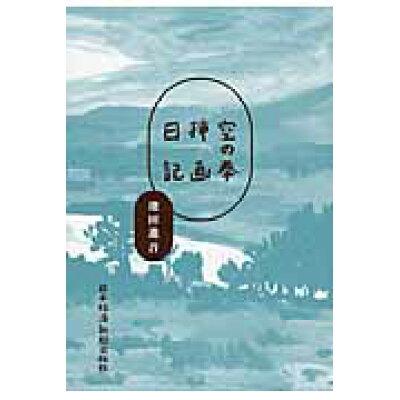 空の拳挿画日記   /日経BPM(日本経済新聞出版本部)/池田進吾