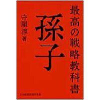 最高の戦略教科書孫子   /日本経済新聞出版社/守屋淳