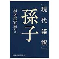 孫子 現代語訳  /日本経済新聞出版社/杉之尾宜生