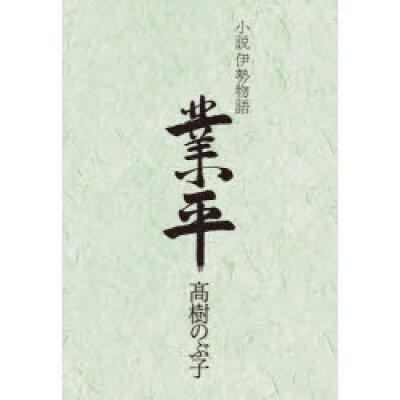 小説伊勢物語 業平   /日経BPM(日本経済新聞出版本部)/〓樹のぶ子