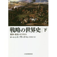 戦略の世界史 戦争・政治・ビジネス 下 /日本経済新聞出版社/ローレンス・フリードマン