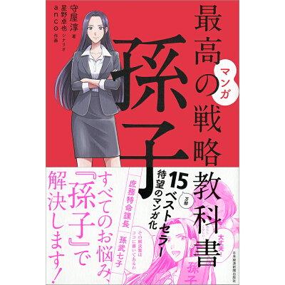 マンガ最高の戦略教科書 孫子   /日本経済新聞出版社/守屋淳