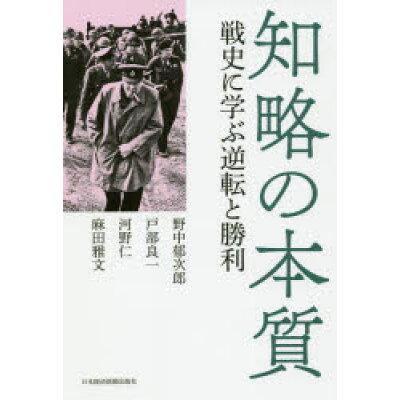知略の本質 戦史に学ぶ逆転と勝利  /日本経済新聞出版社/野中郁次郎