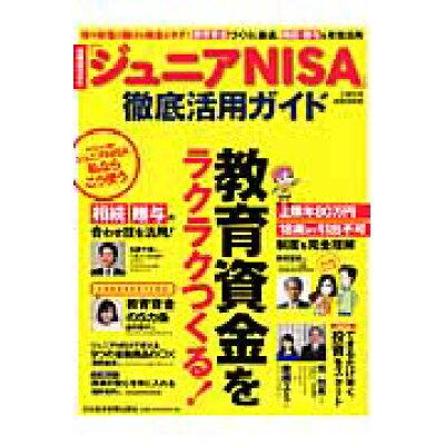 「ジュニアNISA」徹底活用ガイド 教育資金をラクラクつくる!  /日本経済新聞出版社/日本経済新聞出版社