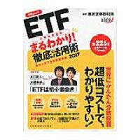 ETF上場投資信託まるわかり!徹底活用術  2017 /日本経済新聞出版社/東京証券取引所