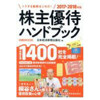株主優待ハンドブック  2017-2018年版 /日本経済新聞出版社/日本経済新聞出版社