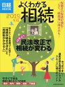 よくわかる相続  2019年版 /日本経済新聞出版社/日本経済新聞出版社