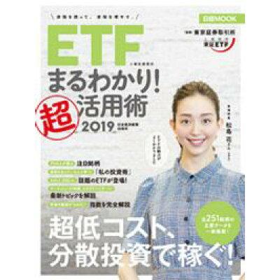ETF上場投資信託まるわかり!超活用術  2019 /日本経済新聞出版社/東京証券取引所
