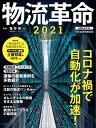 物流革命  2021 /日経BPM(日本経済新聞出版本部)/角井亮一