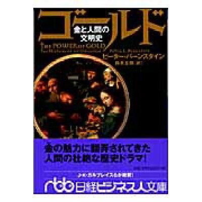 ゴ-ルド 金と人間の文明史  /日本経済新聞出版社/ピ-タ-・L.バ-ンスタイン