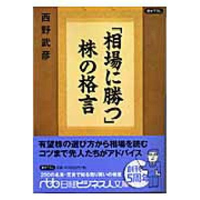 「相場に勝つ」株の格言   /日本経済新聞出版社/西野武彦