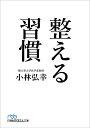 整える習慣   /日経BPM(日本経済新聞出版本部)/小林弘幸(小児外科学)