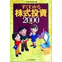 すぐわかる株式投資  2000年版 /日本経済新聞出版社/日本経済新聞社