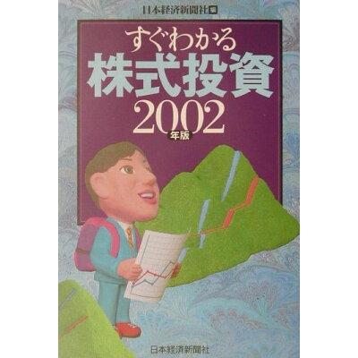 すぐわかる株式投資  2002年版 /日本経済新聞出版社/日本経済新聞社