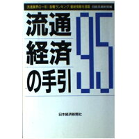 流通経済の手引  1995年版 /日本経済新聞出版社/日経流通新聞編集部