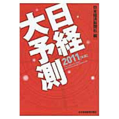 日経大予測  2011年版 /日本経済新聞出版社/日本経済新聞社