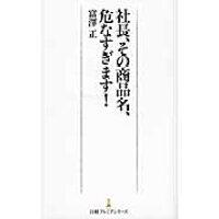 社長、その商品名、危なすぎます!   /日本経済新聞出版社/富澤正