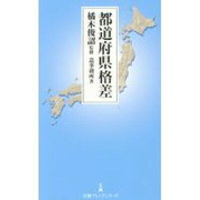 都道府県格差   /日本経済新聞出版社/橘木俊詔
