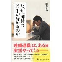 なぜ、御社は若手が辞めるのか   /日本経済新聞出版社/山本寛