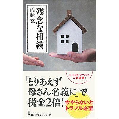 残念な相続   /日本経済新聞出版社/内藤克