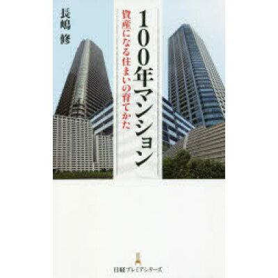 100年マンション 資産になる住まいの育てかた  /日本経済新聞出版社/長嶋修