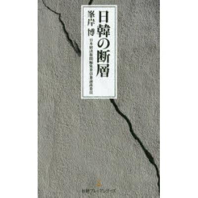 日韓の断層   /日本経済新聞出版社/峯岸博
