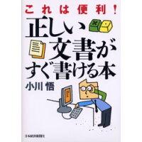 これは便利!正しい文書がすぐ書ける本   /日本経済新聞出版社/小川悟