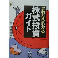これならわかる株式投資ガイド   /日本経済新聞出版社/日本経済新聞社