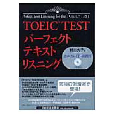TOEIC testパ-フェクトテキストリスニング   /日本経済新聞出版社/村川久子