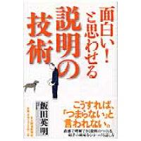 面白い!と思わせる説明の技術   /日本経済新聞出版社/飯田英明