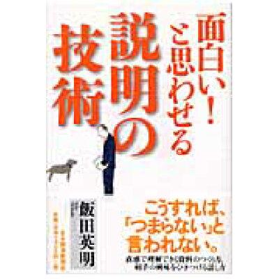 面白い!と思わせる説明の技術   /日経BPM(日本経済新聞出版本部)/飯田英明