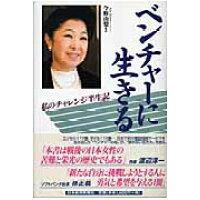 ベンチャ-に生きる 私のチャレンジ半生記  /日本経済新聞出版社/今野由梨