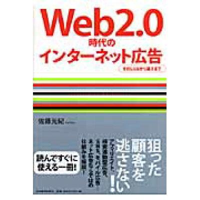 Web 2.0時代のインタ-ネット広告 そのしくみから導入まで  /日本経済新聞出版社/佐藤光紀