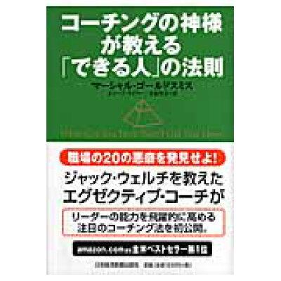 コ-チングの神様が教える「できる人」の法則   /日本経済新聞出版社/マ-シャル・ゴ-ルドスミス