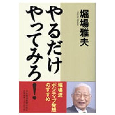 やるだけやってみろ!   /日本経済新聞出版社/堀場雅夫