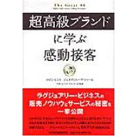 超高級ブランドに学ぶ感動接客   /日本経済新聞出版社/ロビン・レント
